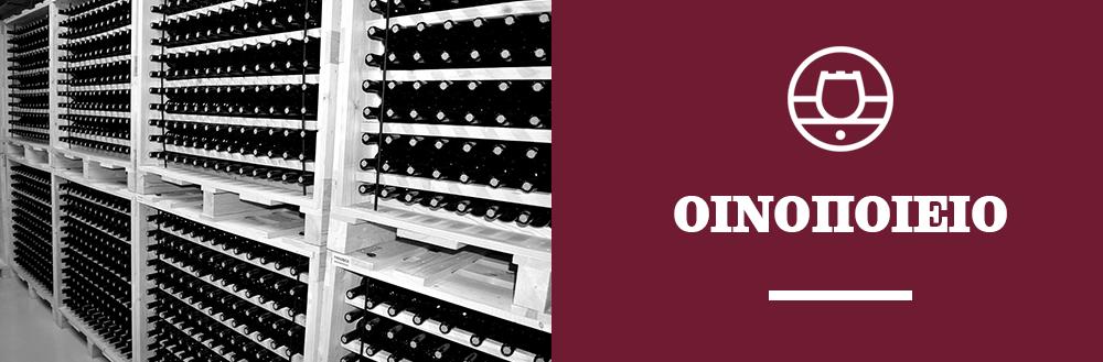 lacovino winery krasia wines oinopoieio